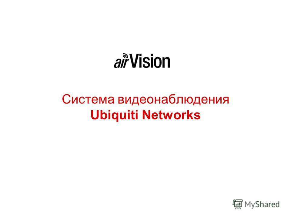 Система видеонаблюдения Ubiquiti Networks