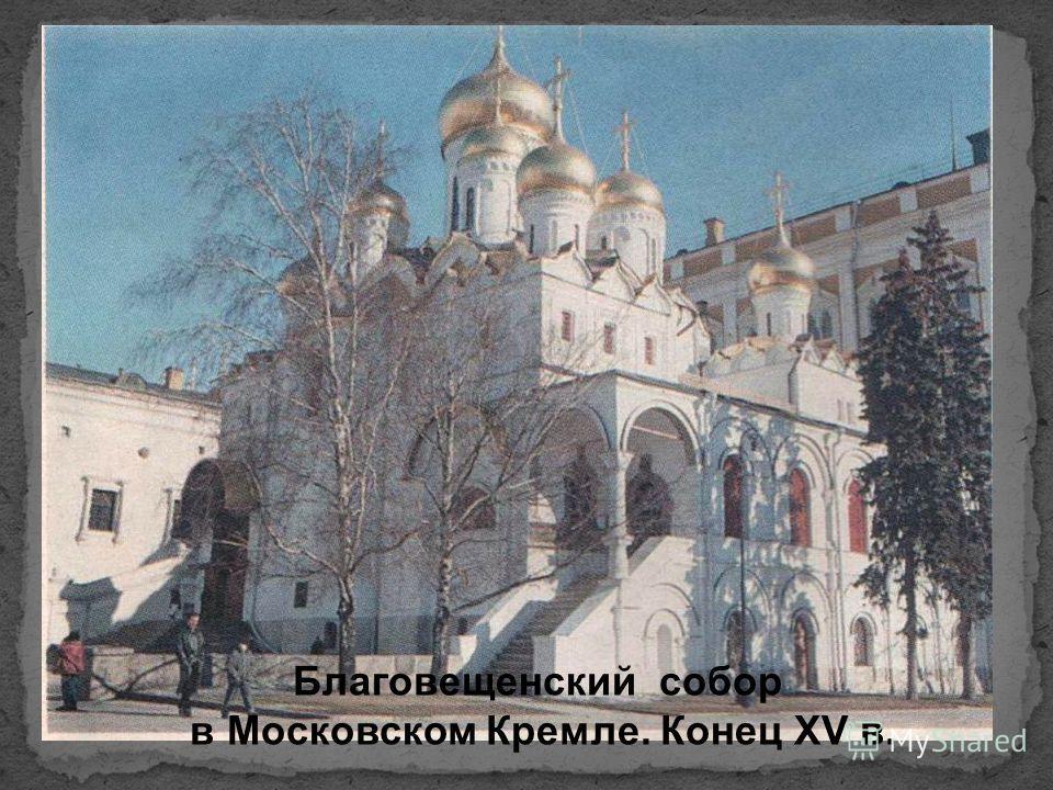 Благовещенский собор в Московском Кремле. Конец ХV в.