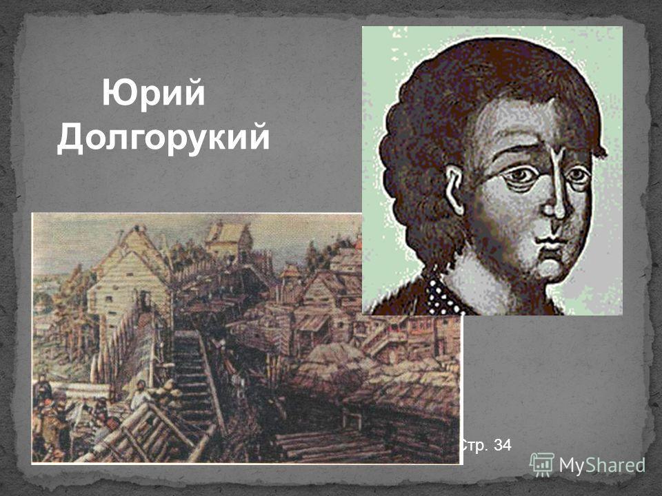 Юрий Долгорукий Стр. 34