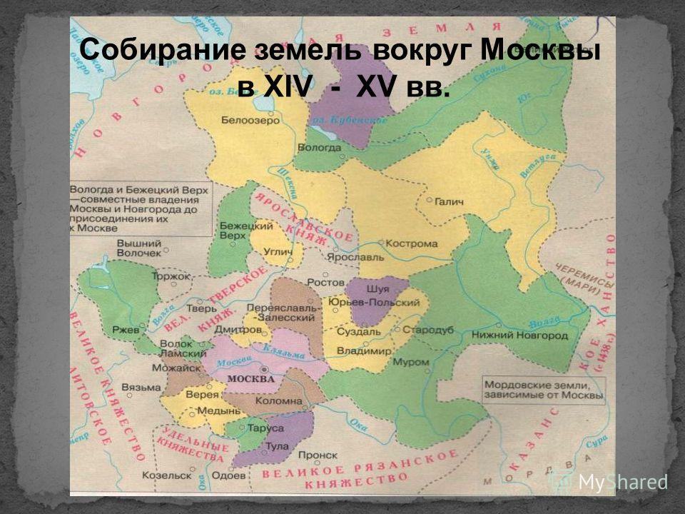 Собирание земель вокруг Москвы в ХIV - ХV вв.