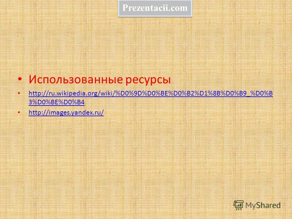 Использованные ресурсы http://ru.wikipedia.org/wiki/%D0%9D%D0%BE%D0%B2%D1%8B%D0%B9_%D0%B 3%D0%BE%D0%B4 http://ru.wikipedia.org/wiki/%D0%9D%D0%BE%D0%B2%D1%8B%D0%B9_%D0%B 3%D0%BE%D0%B4 http://images.yandex.ru/ Prezentacii.com