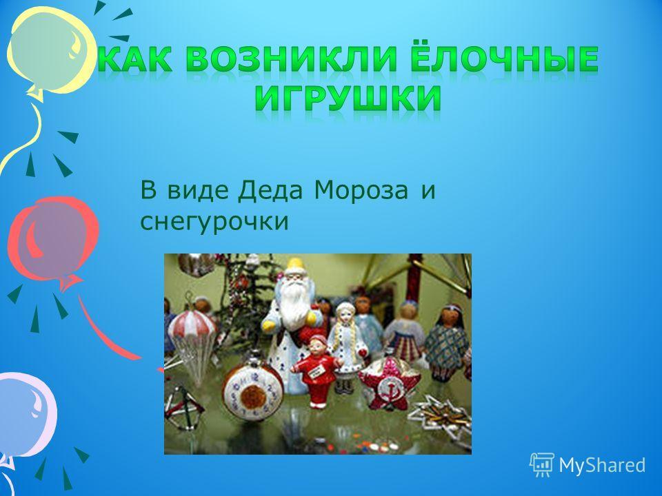 В виде Деда Мороза и снегурочки