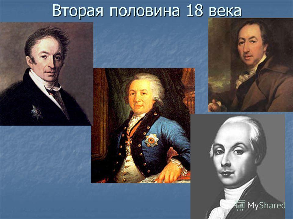 Вторая половина 18 века