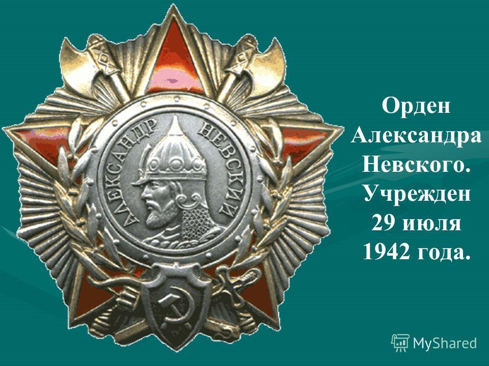 Орден Александра Невского. Учрежден 29 июля 1942 года.