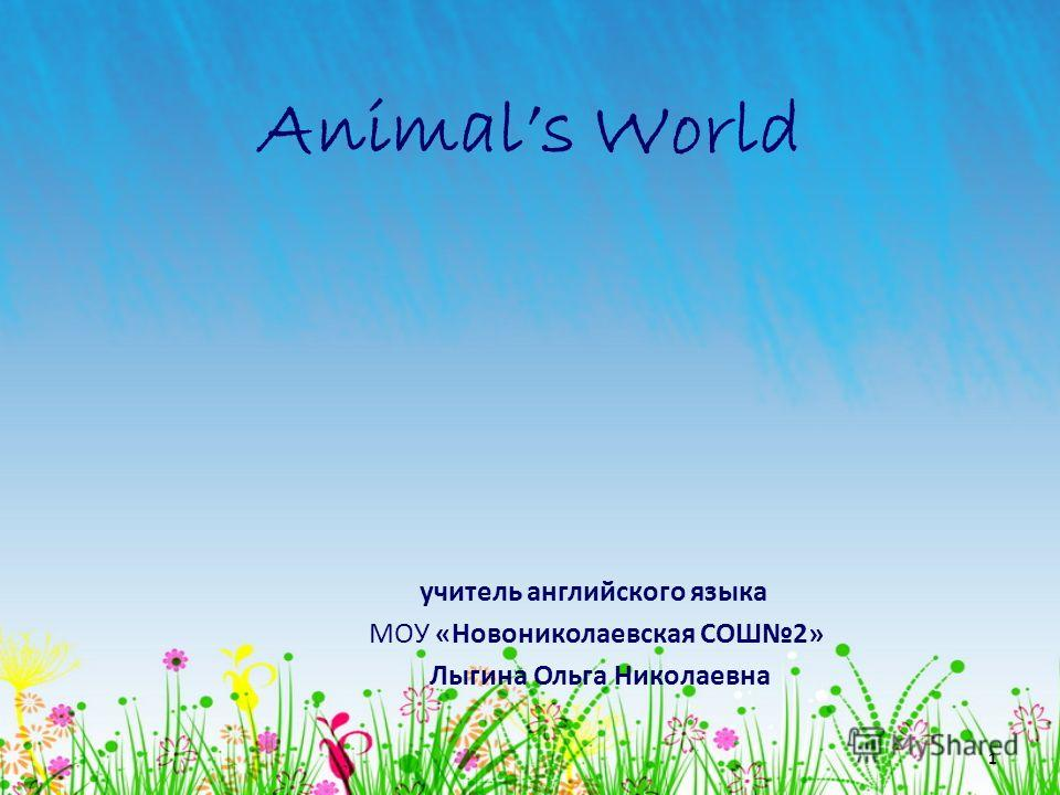 1 Animals World учитель английского языка МОУ «Новониколаевская СОШ2» Лыгина Ольга Николаевна