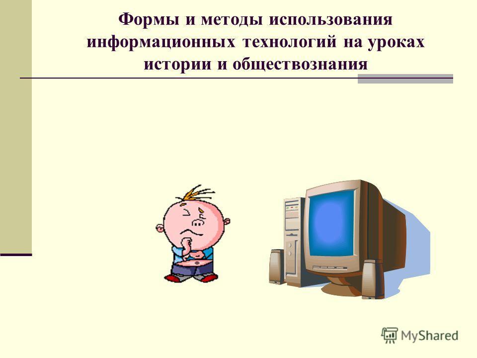 Формы и методы использования информационных технологий на уроках истории и обществознания