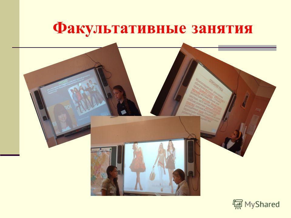 Факультативные занятия