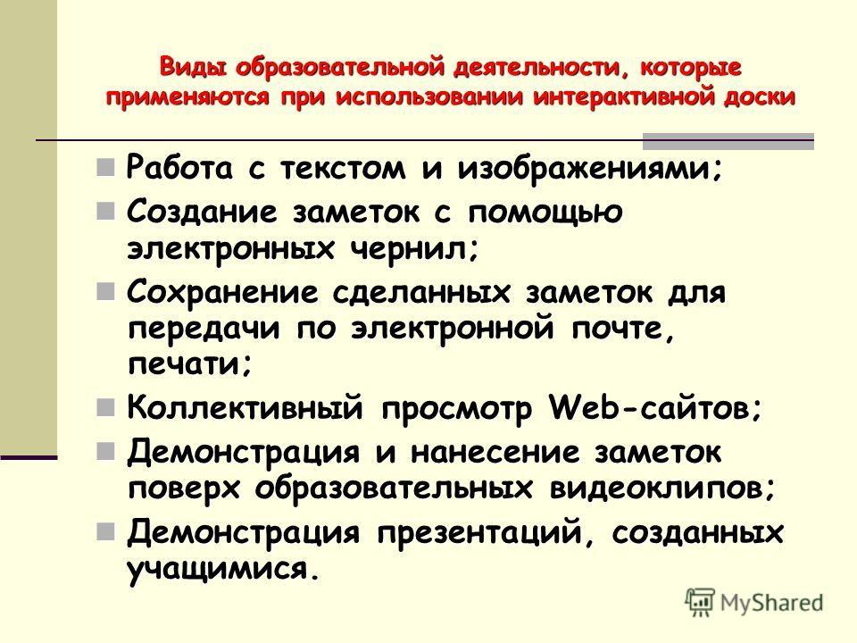 Виды образовательной деятельности, которые применяются при использовании интерактивной доски Работа с текстом и изображениями; Работа с текстом и изображениями; Создание заметок с помощью электронных чернил; Создание заметок с помощью электронных чер
