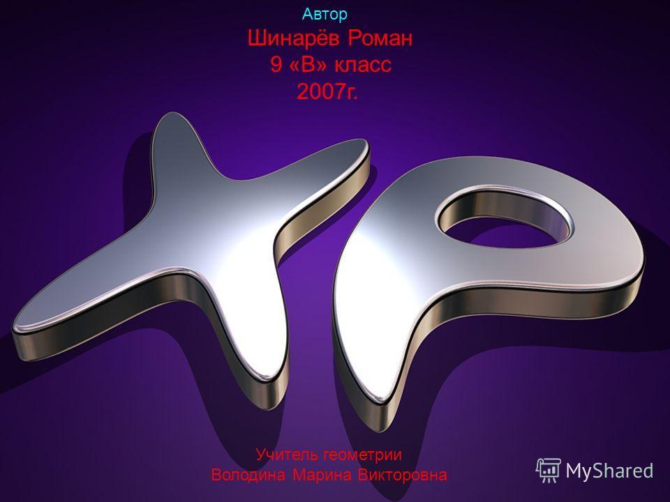 Автор: Шинарёв Роман 9 «В» класс 2007 г. Учитель геометрии Володина Марина Викторовна