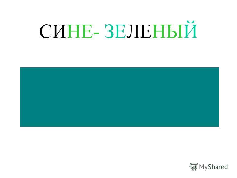 СИНЕ- ЗЕЛЕНЫЙ