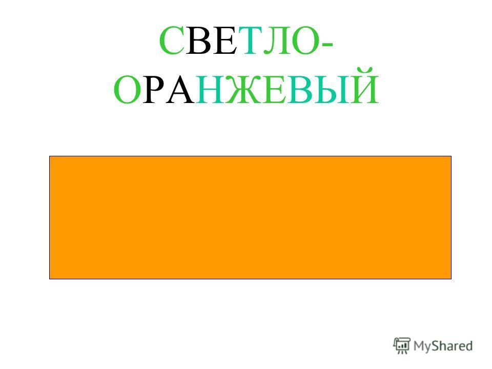 СВЕТЛО- ОРАНЖЕВЫЙ