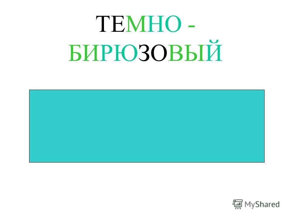 ТЕМНО - БИРЮЗОВЫЙ