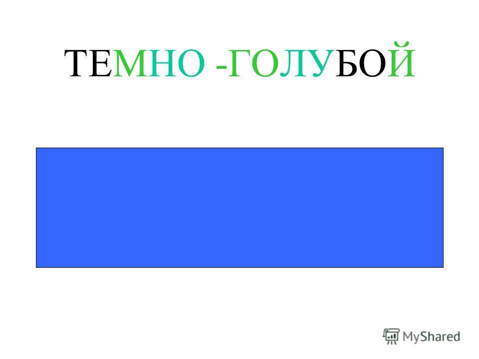 ТЕМНО -ГОЛУБОЙ
