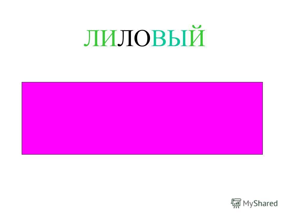 ЛИЛОВЫЙ
