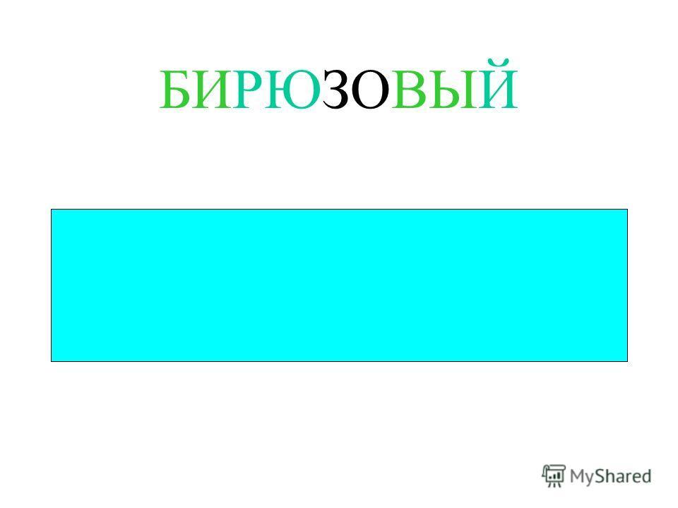 БИРЮЗОВЫЙ
