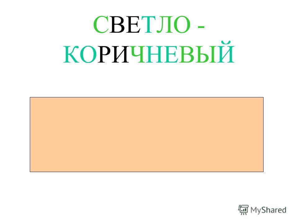 СВЕТЛО - КОРИЧНЕВЫЙ