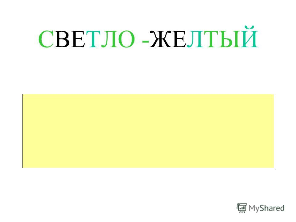 СВЕТЛО -ЖЕЛТЫЙ