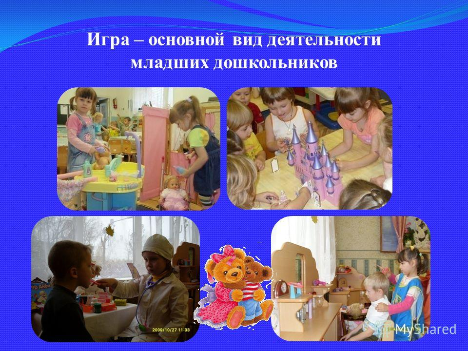 Игра – основной вид деятельности младших дошкольников
