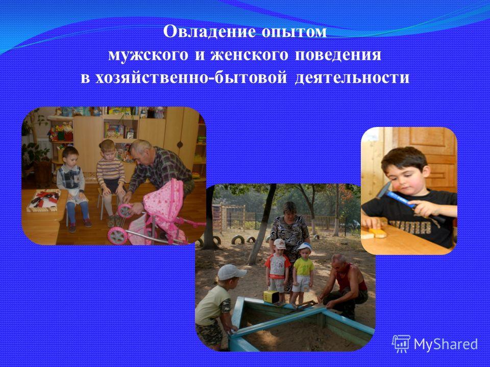 Овладение опытом мужского и женского поведения в хозяйственно-бытовой деятельности