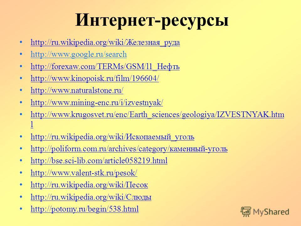 Интернет-ресурсы http://ru.wikipedia.org/wiki/Железная_руда http://ru.wikipedia.org/wiki/Железная_руда http://www.google.ru/search http://forexaw.com/TERMs/GSM/l1_Нефть http://forexaw.com/TERMs/GSM/l1_Нефть http://www.kinopoisk.ru/film/196604/ http:/