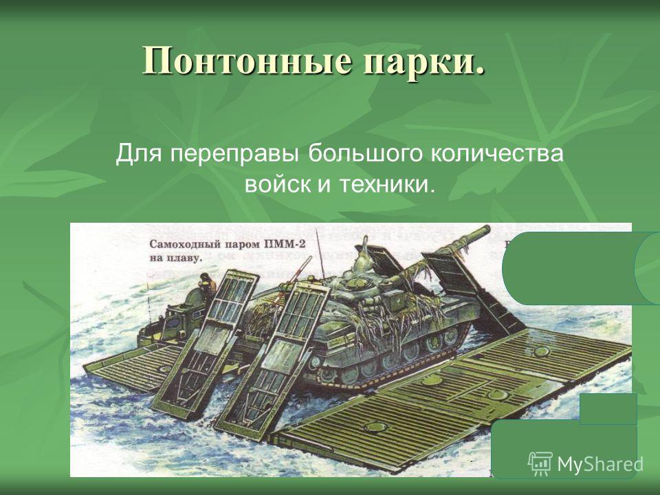 Понтонные парки. Для переправы большого количества войск и техники.