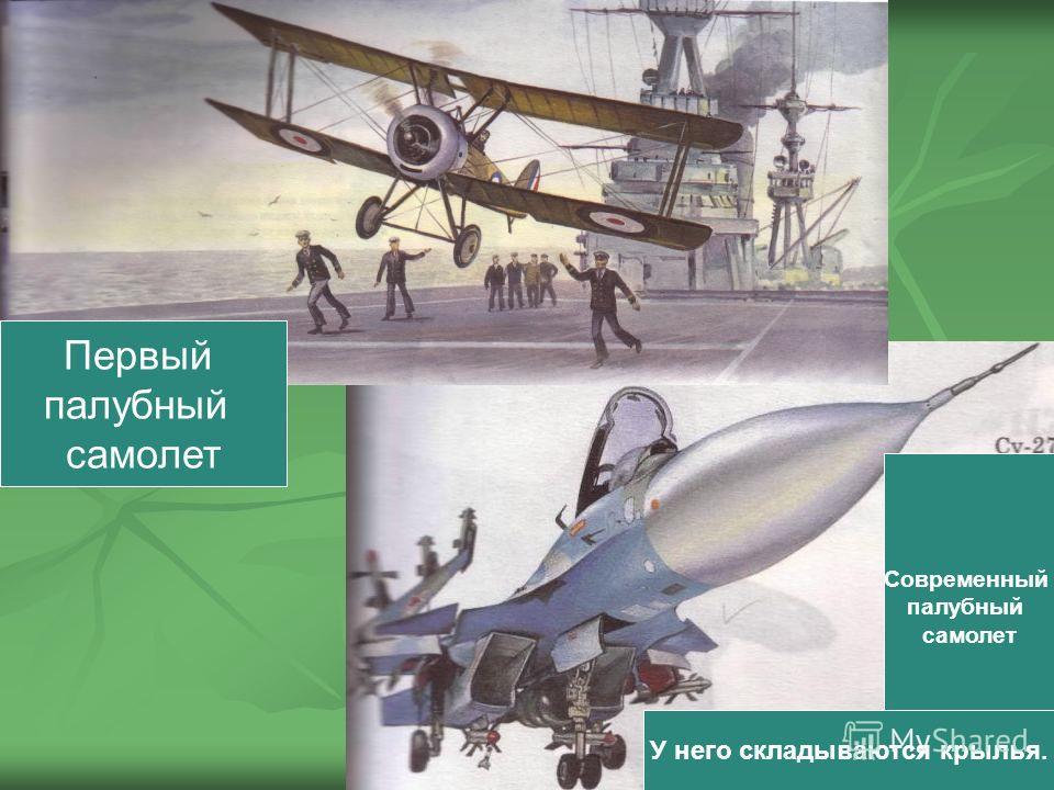 Современный палубный самолет Первый палубный самолет У него складываются крылья.