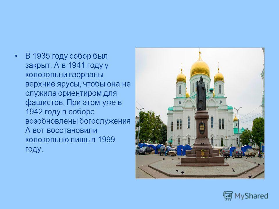 В 1935 году собор был закрыт. А в 1941 году у колокольни взорваны верхние ярусы, чтобы она не служила ориентиром для фашистов. При этом уже в 1942 году в соборе возобновлены богослужения А вот восстановили колокольню лишь в 1999 году.