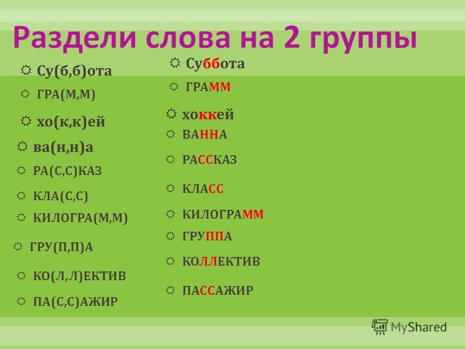 хо ( к, к ) ей Суббота ва ( н, н ) а РА ( С, С ) КАЗ КЛА ( С, С ) ГРУ ( П, П ) А ПА ( С, С ) АЖИР ГРАММ КО ( Л, Л ) ЕКТИВ КИЛОГРА ( М, М ) Су ( б, б ) ота ГРА ( М, М ) хоккей РАССКАЗ КЛАСС КОЛЛЕКТИВ КИЛОГРАММ ГРУППА ПАССАЖИР ВАННА