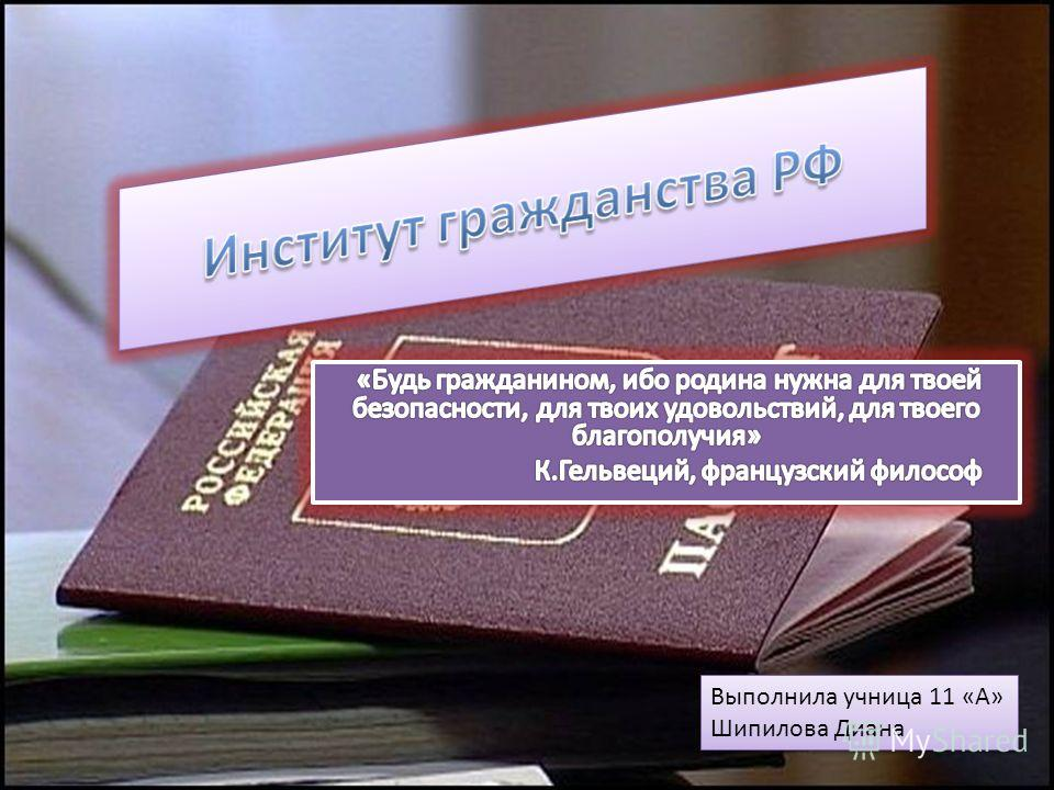 Выполнила ученица 11 «А» Шипилова Диана Выполнила ученица 11 «А» Шипилова Диана