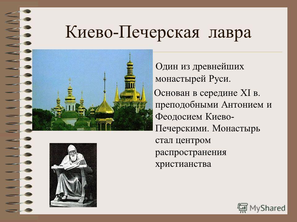 Троице-Сергиева лавра При Иване Грозном в 1559 г был заложен Успенский собор. Настоятелем Лавры является Патриарх Московский и всея Руси