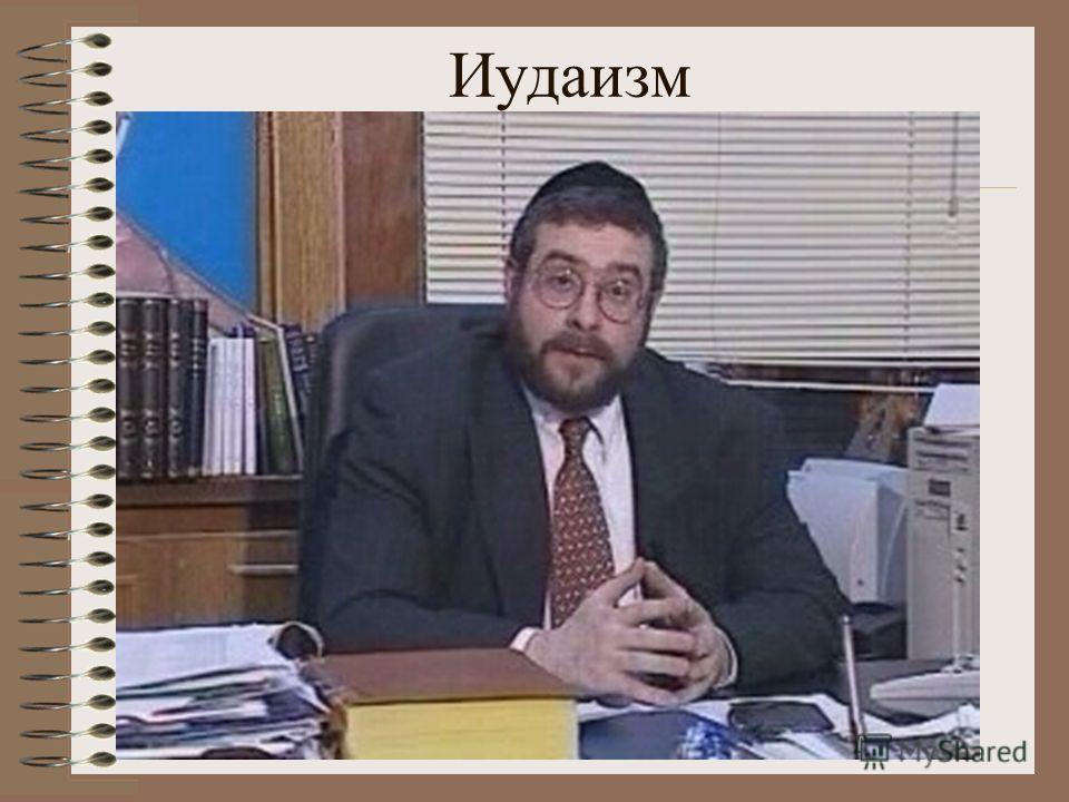 Иудаизм Основные этапы формирования религиозной карты России - национальная религия география иудаизма связана с расселением евреев ( крупные города, значительные культурные и научные центры)