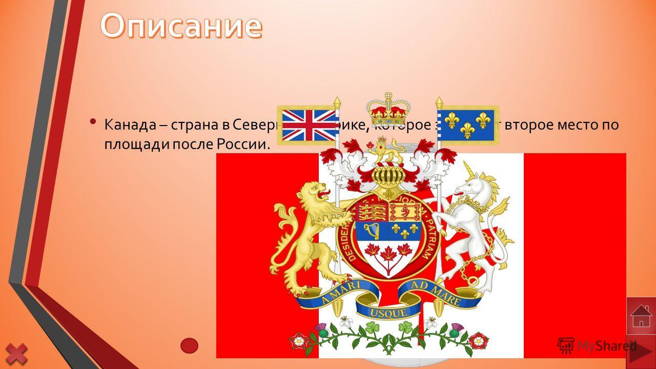 Канада – страна в Северной Америке, которое занимает второе место по площади после России.