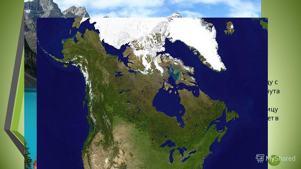 Расположение Канады Канада занимает большую часть Севера Северной Америки. 75 % территории зона севера. Канада имеет общую сухопутную границу с США на юге и на северо-западе (между Аляской и Юконом) и протянута от Атлантического океана на востоке до