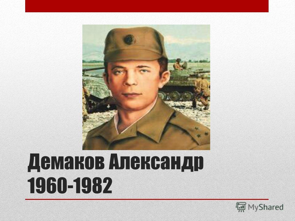 Демаков Александр 1960-1982