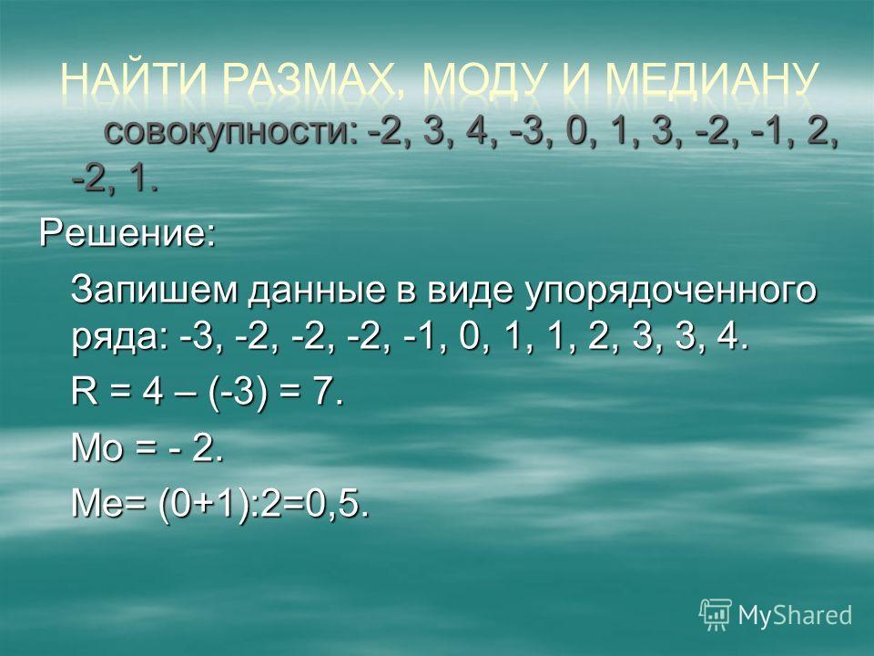 совокупности: -2, 3, 4, -3, 0, 1, 3, -2, -1, 2, -2, 1. совокупности: -2, 3, 4, -3, 0, 1, 3, -2, -1, 2, -2, 1.Решение: Запишем данные в виде упорядоченного ряда: -3, -2, -2, -2, -1, 0, 1, 1, 2, 3, 3, 4. Запишем данные в виде упорядоченного ряда: -3, -