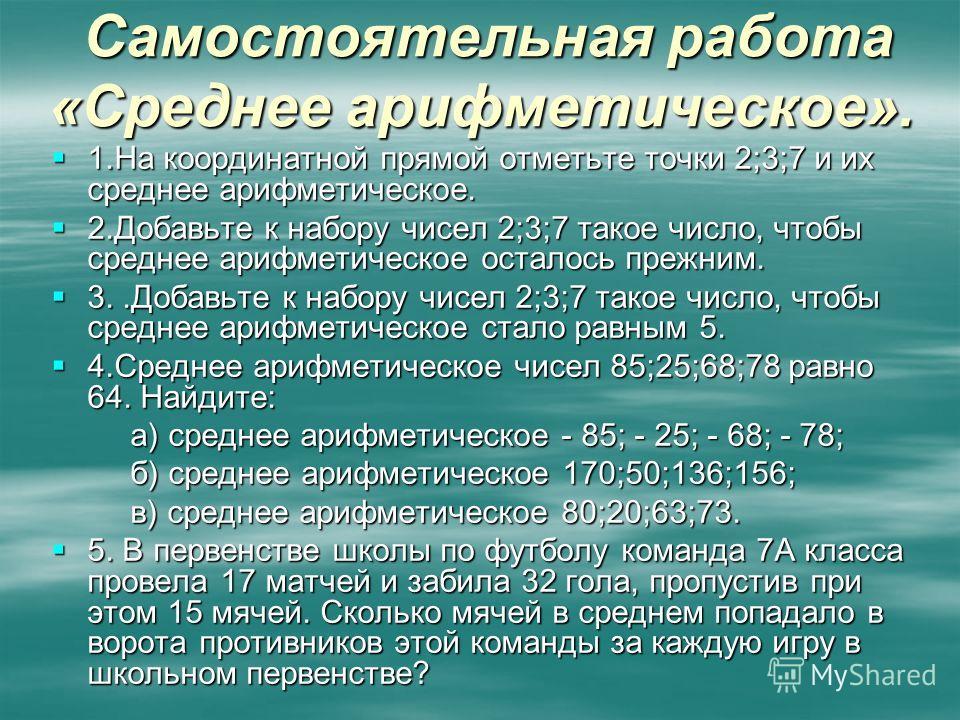 Самостоятельная работа «Среднее арифметическое». Самостоятельная работа «Среднее арифметическое». 1. На координатной прямой отметьте точки 2;3;7 и их среднее арифметическое. 1. На координатной прямой отметьте точки 2;3;7 и их среднее арифметическое.