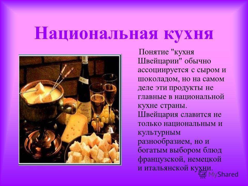 Национальная кухня Пoнятиe