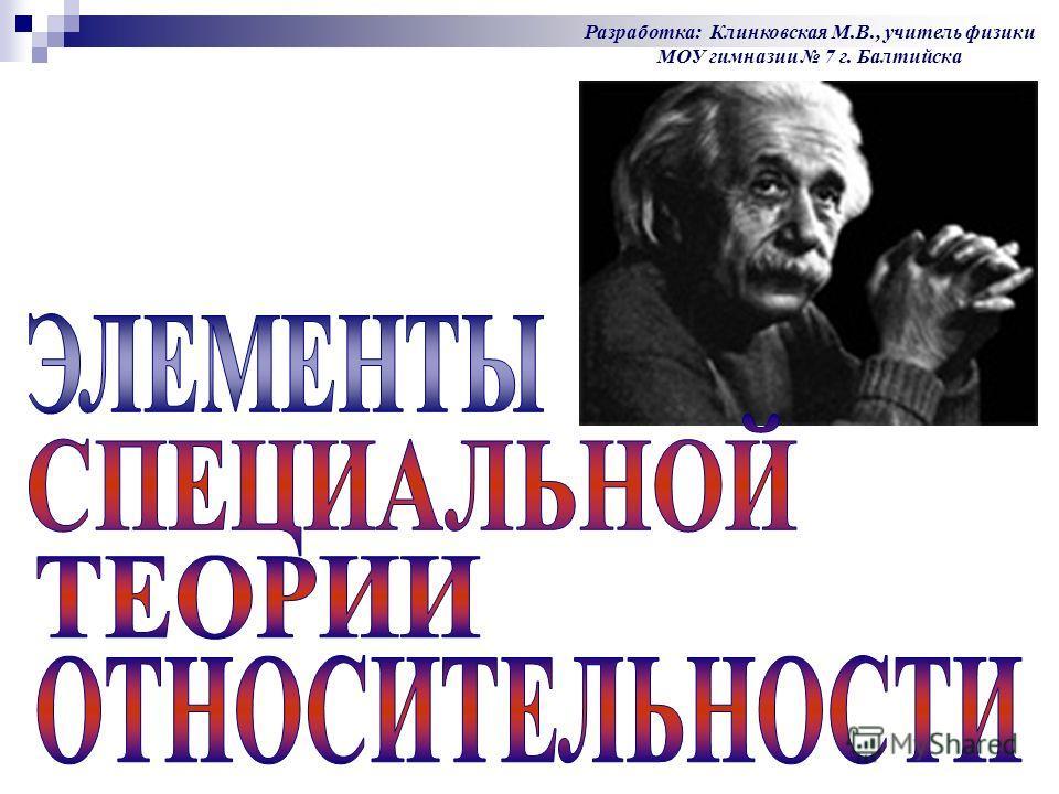 Разработка: Клинковская М.В., учитель физики МОУ гимназии 7 г. Балтийска