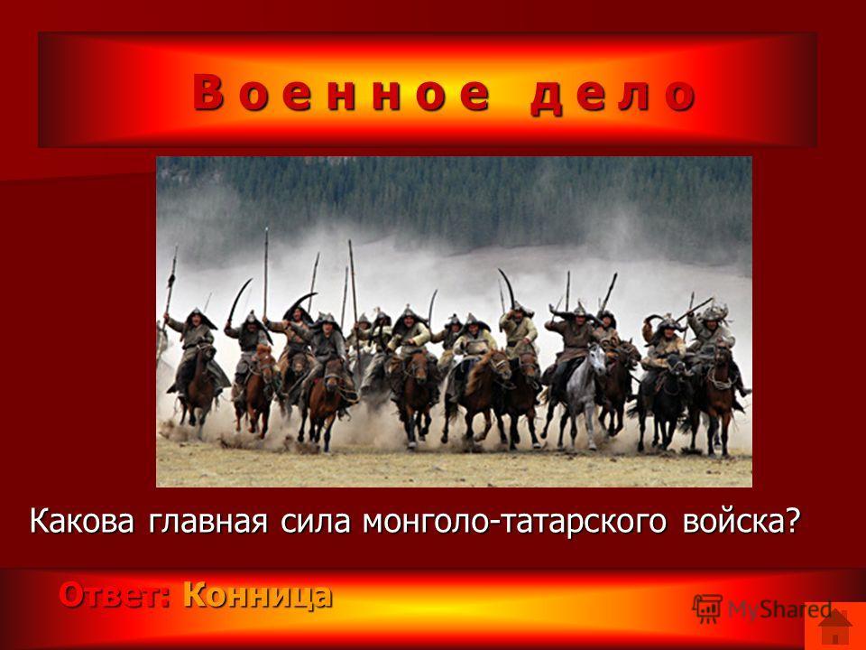 С р а ж е н и я Каким событием и когда завершилось монголо-татарское иго? Ответ: Стояние на реке Угре в 1480 г