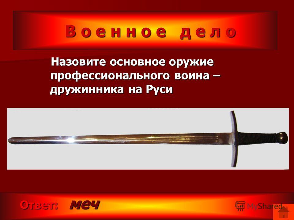 В о е н н о е д е л о В о е н н о е д е л о Как назывался боевой строй немецких рыцарей в 13 веке? Ответ: клин или «свинья» Ответ: клин или «свинья»