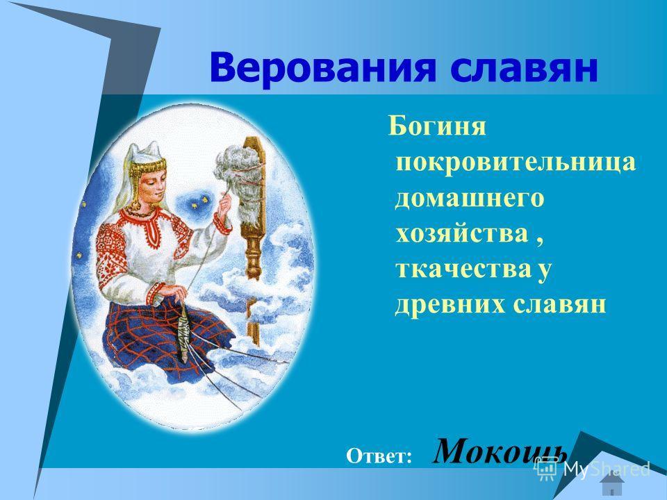 Верования славян Официальная дата крещения Руси