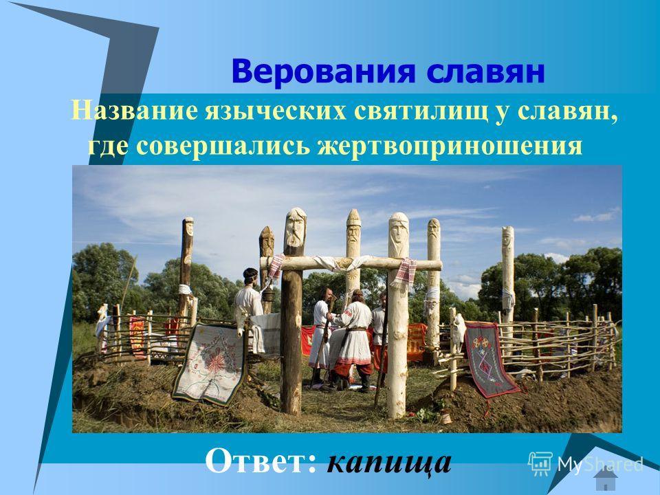 Языческие славянские жрецы, астрономы и звездочеты