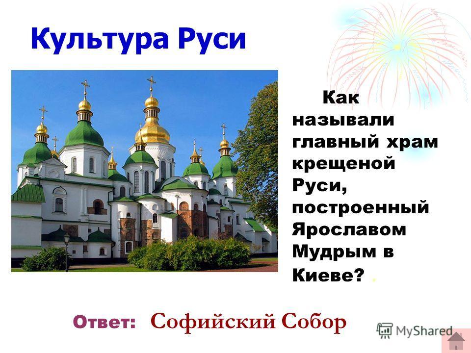 К ультура Руси Живопись в храме по сырой штукатурке