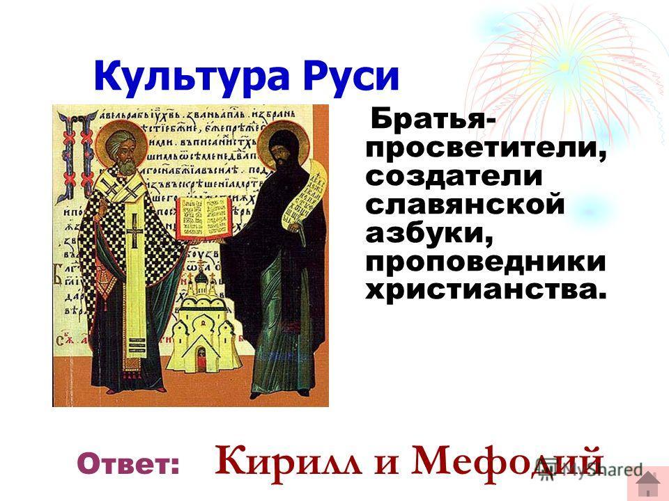К ультура Руси Как называли главный храм крещеной Руси, построенный Ярославом Мудрым в Киеве?.
