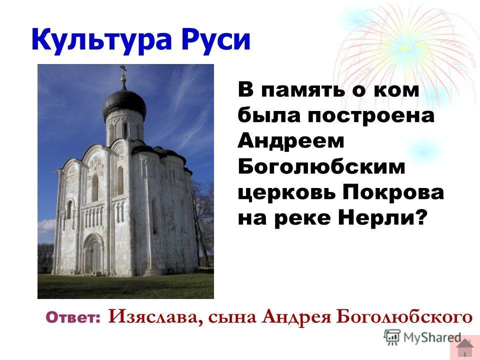 К ультура Руси Братья- просветители, создатели славянской азбуки, проповедники христианства.