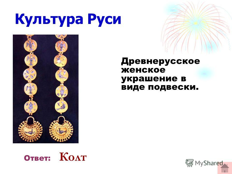 К ультура Руси От XI - XII вв. до нас дошли 80 книг, 7 из которых имеют точную дату написания. Древнейшая из них была переписана в 1056-1057 гг. для новгородского посадника. Как называется эта книга?