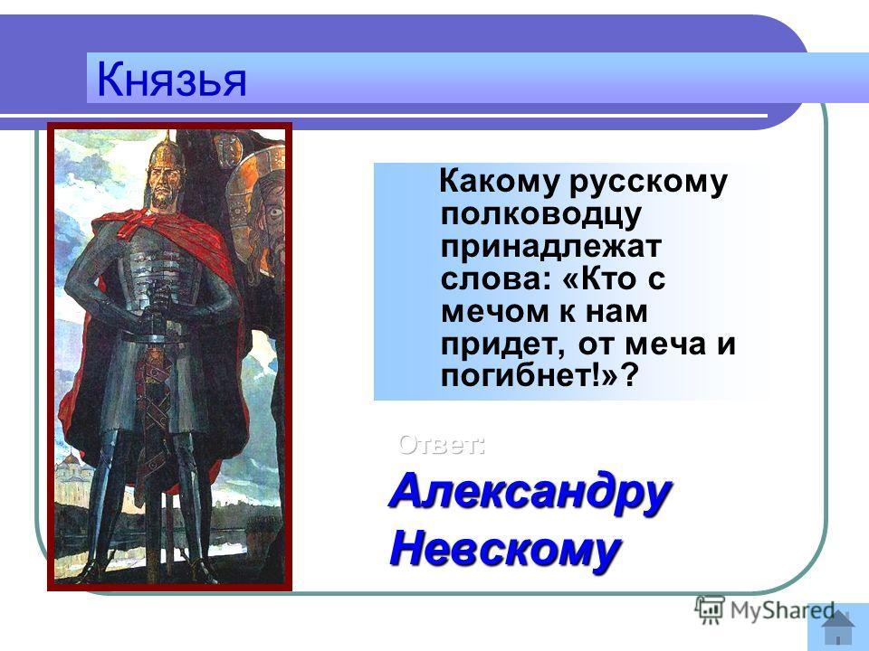 Князья Основатель династии правителей в Древней Руси