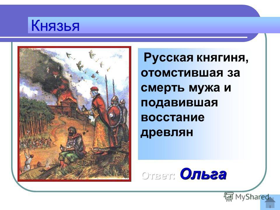Князья Какому русскому полководцу принадлежат слова: «Кто с мечом к нам придет, от меча и погибнет!»?