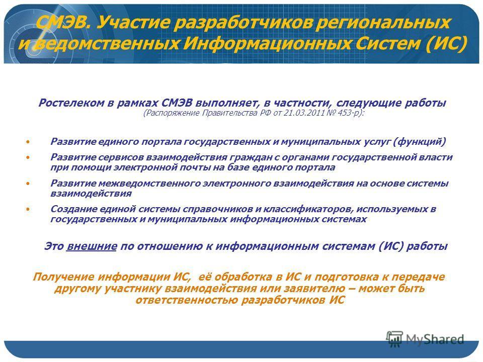 Ростелеком в рамках СМЭВ выполняет, в частности, следующие работы (Распоряжение Правительства РФ от 21.03.2011 453-р): Развитие единого портала государственных и муниципальных услуг (функций) Развитие сервисов взаимодействия граждан с органами госуда