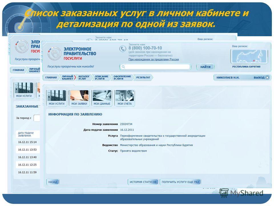 Список заказанных услуг в личном кабинете и детализация по одной из заявок.